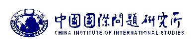 China Institute of International Studies